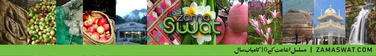 Zama Swat News