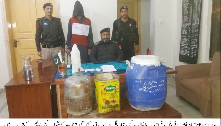 Kabal Police arrest the suspect and recovered drugs and wine